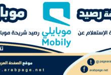 صورة معرفة رصيد موبايلي mobily استعلام عن شحن الشريحة