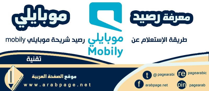 معرفة رصيد موبايلي mobily استعلام عن شحن الشريحة