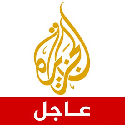 Photo of ماهو سبب طرد قناة الجزيرة من البحرين وعدم التغطية في القمة الخليجية