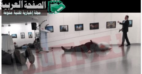 صور مقتل السفير الروسي 19-12-2016