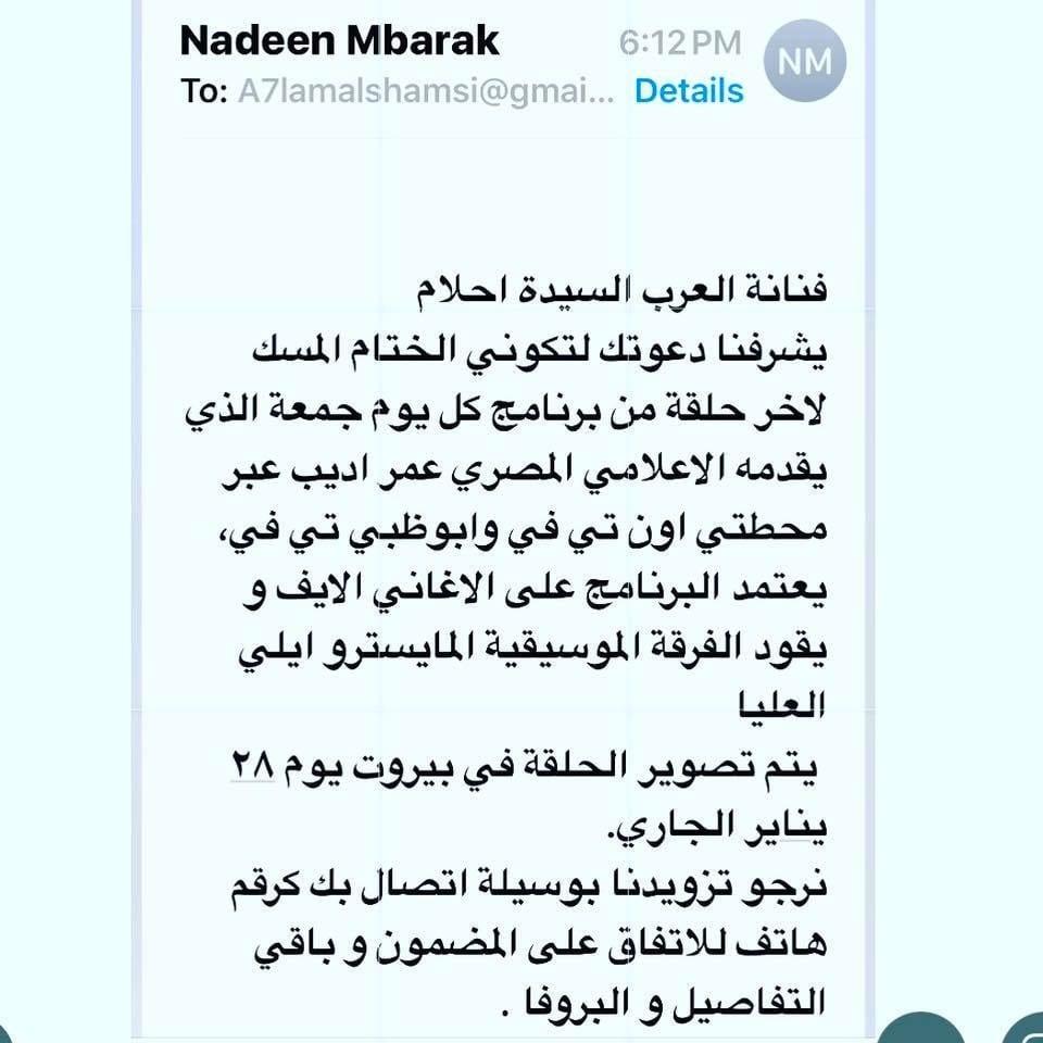 الملكة احلام ترفض دعوة عمرو اديب في الحلقة الاخيرة من برنامج كل يوم جمعة وتسخر منه