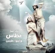 صورة صور عيد الغطاس 2021 اليوم في عيد اليوم المجيد غطاس ل الاقباط مصر وتونس ولبنان والاردن وفلسطين موعد