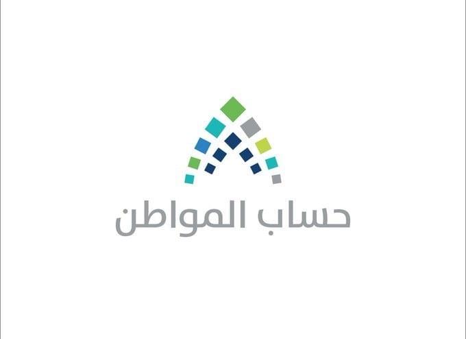 صورة رابط حساب المواطن الموحد وكيفية التسجيل في حساب المواطن