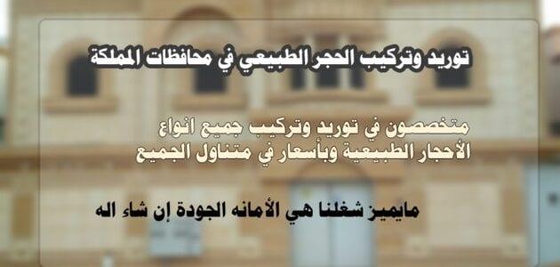 معلم مقاول تركيب حجر في السعودية الرياض جده الباحه الطائف جيزان نجران المدينة