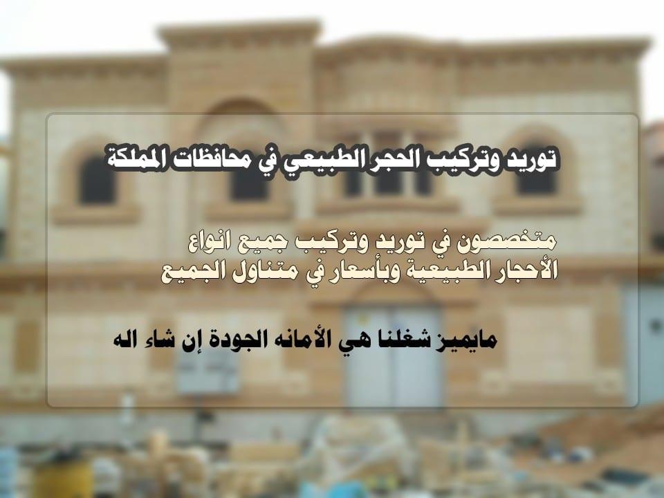 Photo of معلم مقاول تركيب حجر في السعودية الرياض جده الباحه الطائف جيزان نجران المدينة