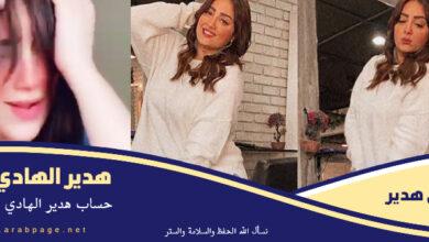 صورة من هي حساب هدير الهادي تيك توك tik tok انستقرام صور هدير الهادي