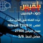صورة تردد قناة بلقيس الجديد والتي تعرض بعض من برامج رمضان 2019 اليمنية