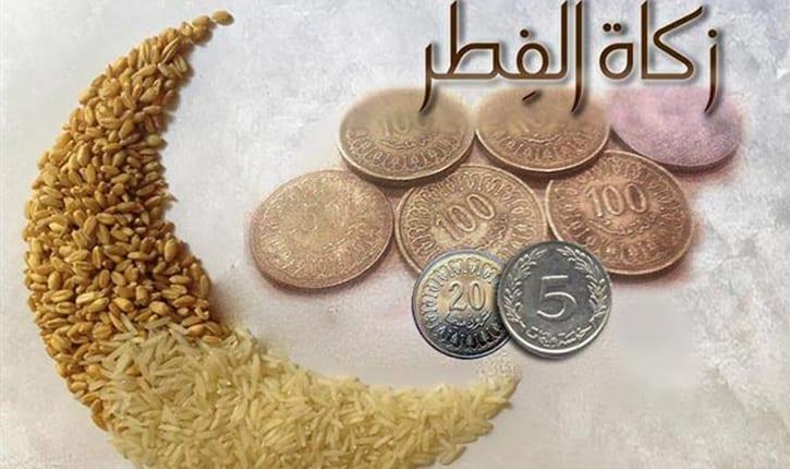 Photo of مقداز الزكاة , من المخول في معرفة كمية مقدار زكاة الفطر