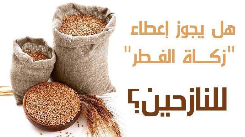 Photo of مقدار زكاة الفطر : لمن تعطى زكاة الفطر