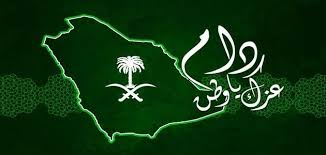 رسائل عن اليوم الوطني 1442 للرسائل عبارات تهاني مقولات اليوم الوطني السعودي