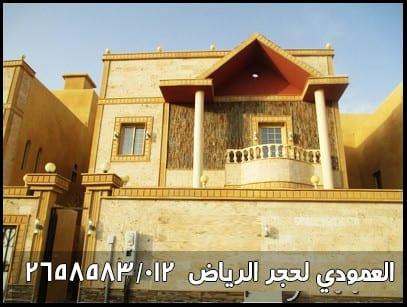 صورة سعر الحجر المنقبي من مؤسسة حجر الرياض