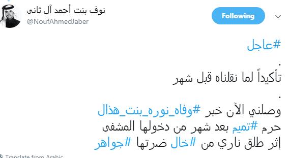 Photo of اخبار تتحدث عن وفاة زوجة أمير قطر تميم وتتحدث عن مقتل نوره هذال الدوسري