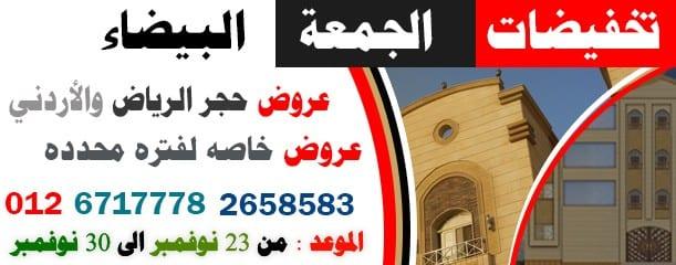 صورة تخفيضات موعد الجمعة البيضاء 2020 من مؤسسة حجر الرياض 2021