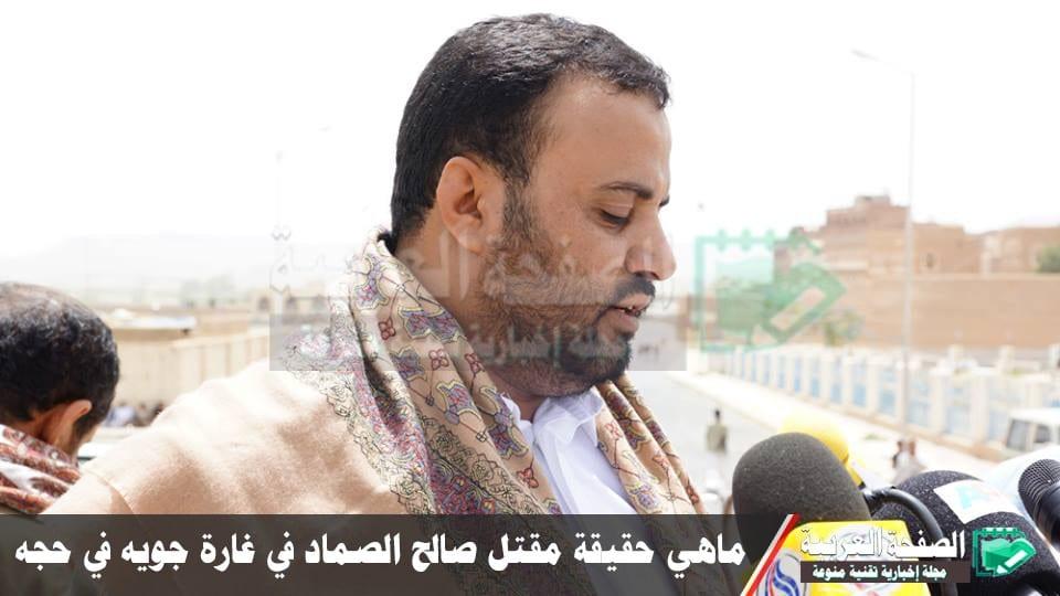 Photo of مقتل صالح الصماد بين الحقيقه والإشاعه بغارة جوية