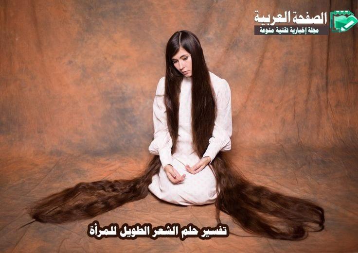 صورة رؤيا تفسير حلم الشعر الطويل لـ النساء والرجال