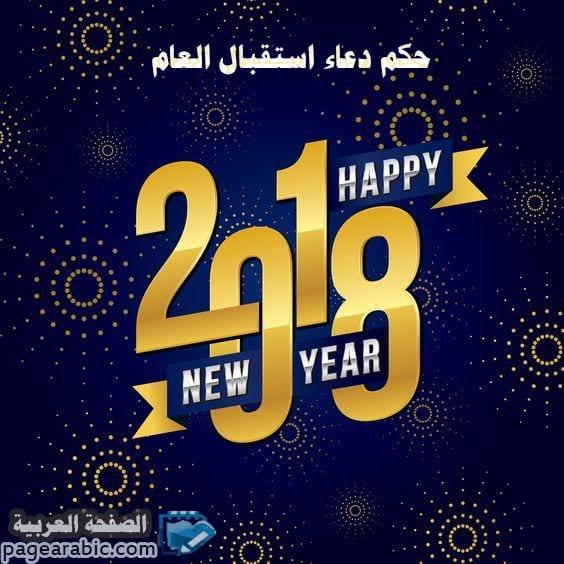 حكم دعاء استقبال السنة الجديدة 2021 عام هجري جديد 1442 وكذلك السنة الميلادية 2021 العام الجديد - الصفحة العربية