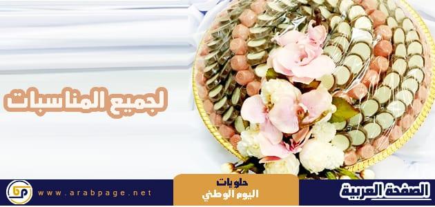 صور حلويات اليوم الوطني قبل موعد اليوم الوطني السعودي