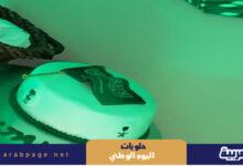 صورة حلويات اليوم الوطني 90 السعودي سعر الحلويات 1442