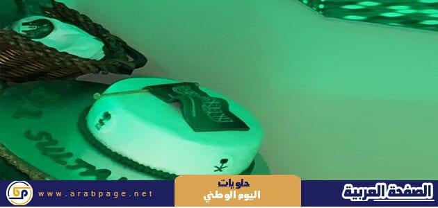 حلويات اليوم الوطني 90 السعودي سعر الحلويات 1442