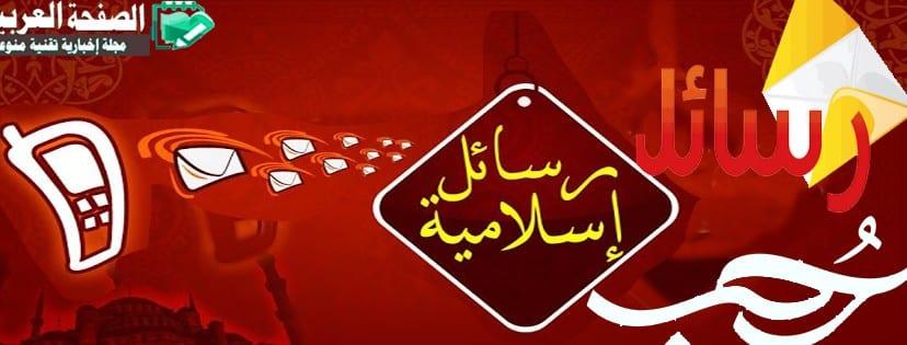 باقة من رسائل الحب الإسلامية