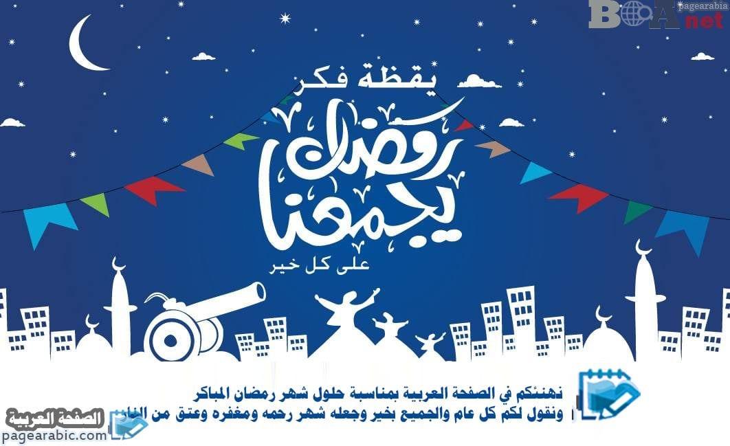 صورة موعد شهر رمضان 2021 المبارك 1442 موعد رمضان ٢٠٢١ فلكياً الكريم