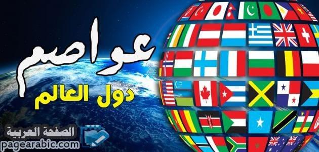 جميع دول العالم