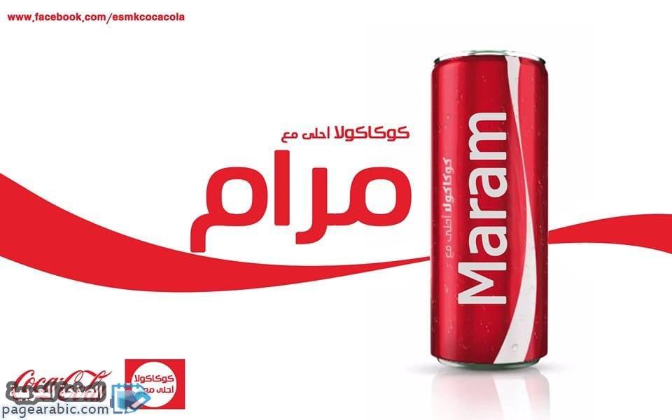 معنى اسم مرام MARAM بالعربي والإنجليزي - الصفحة العربية