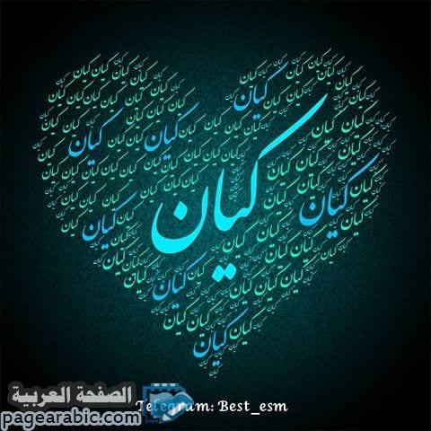 Photo of معنى اسم كيان للذكر وهل يجوز التسمية للبنت