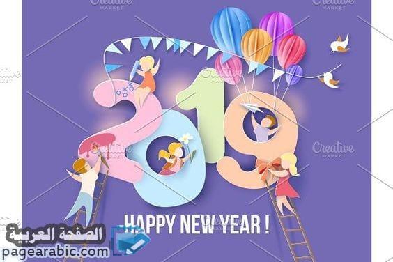 اجمل الصور للعام الجديد 2020 بمناسبة رأس السنة الميلادية Photos of the year 2020 - الصفحة العربية