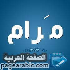Photo of معنى اسم مرام MARAM بالعربي والإنجليزي