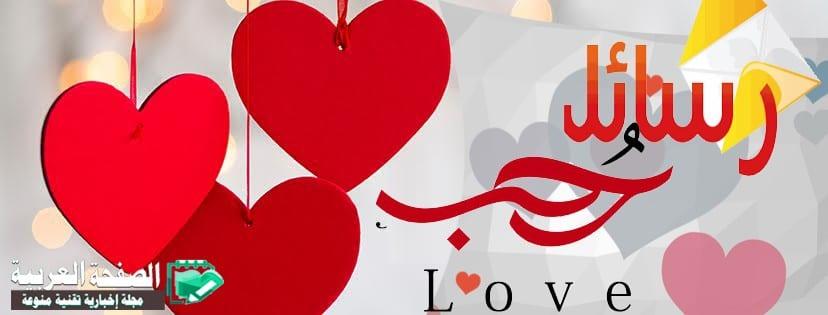 Photo of رسائل حب 2020 رسائل حب إسلامية – رسائل حب رومانسية 2020 بالصور