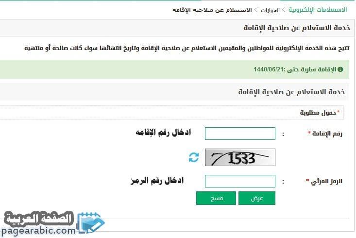 صورة كيفية التأكد من صلاحية الإقامة تاريخ انتهاء الاقامة الاستعلام عن وافد عبر رابط تطبيق ابشر