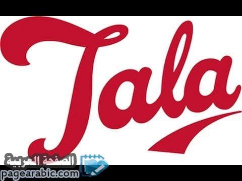 معنى اسم تالا Tala الصفحة العربية