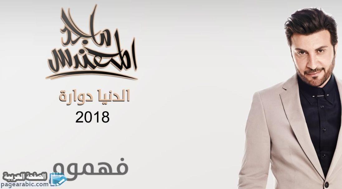 صورة كلمات البوم الدنيا دواره اغنية فهموه من اغاني ماجد المهندس