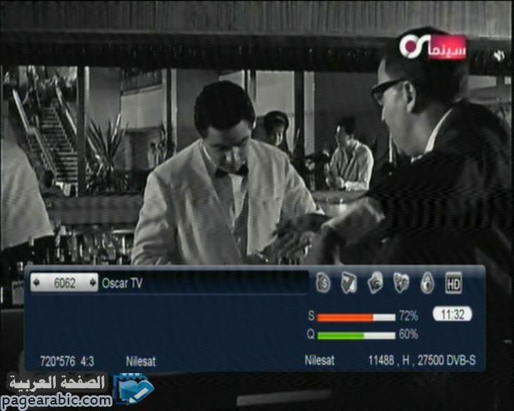 تردد قناة اوسكار سينما على النايل سات من ترددات النايل سات 2018