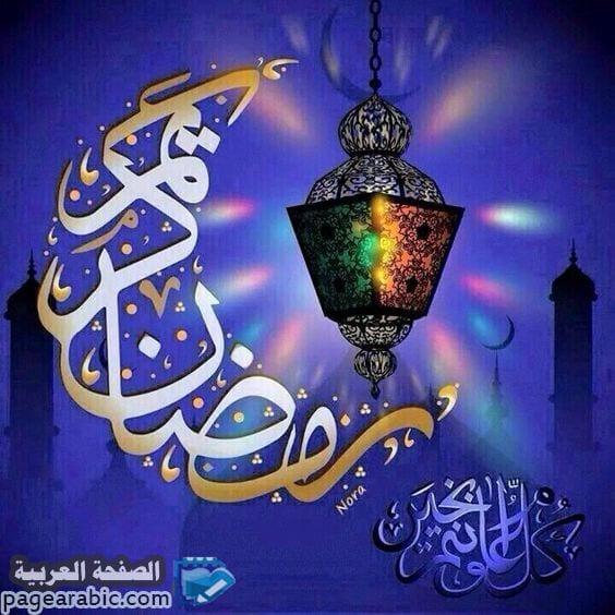 مسجات رمضان 2020 رسائل رمضان 1441 - sms تهنئة رمضان 2020
