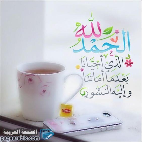 ادعية صباح الخير صور للصباح وتصاميم ادعية صباح الخير صور للصباح وتصاميم