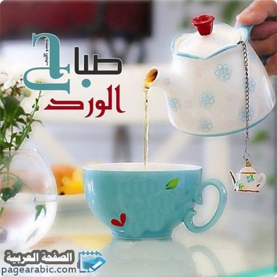 ادعية صباح الخير صور للصباح وتصاميم