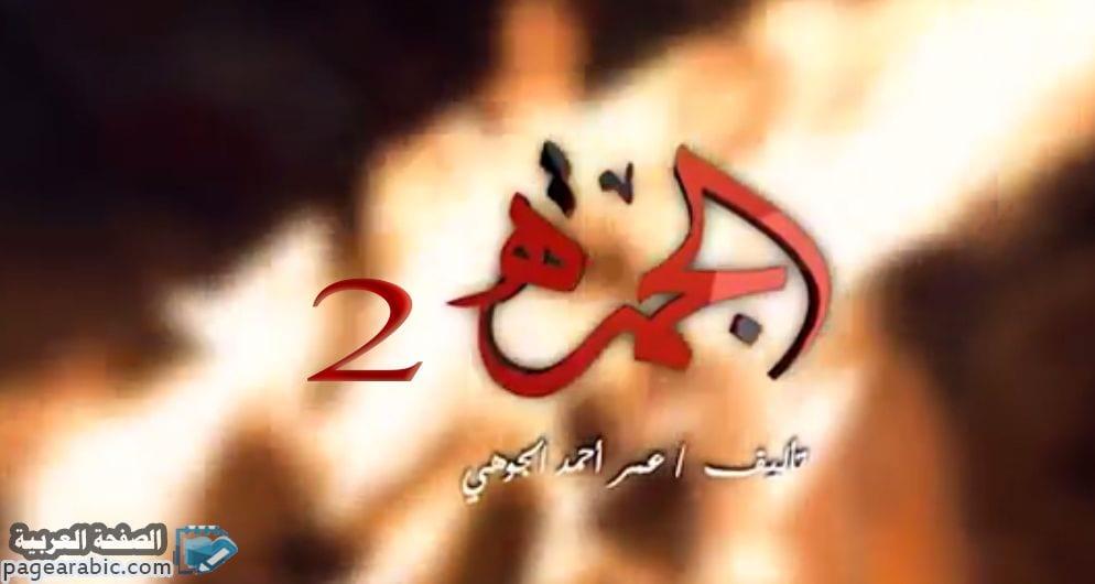 مسلسل الجمره الجزء الثاني من مسلسلات رمضان 2018 اليمنية