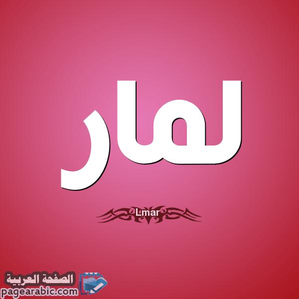 معنى اسم لمار Lamar صفات الإسم الصفحة العربية