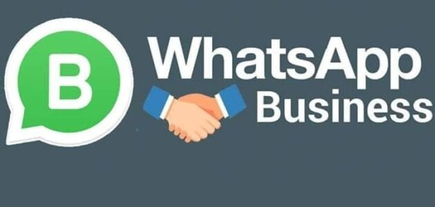 ما هو تطبيق واتس اب بيزنس وكيف اقدر استفيد منه و تحميل whats app business