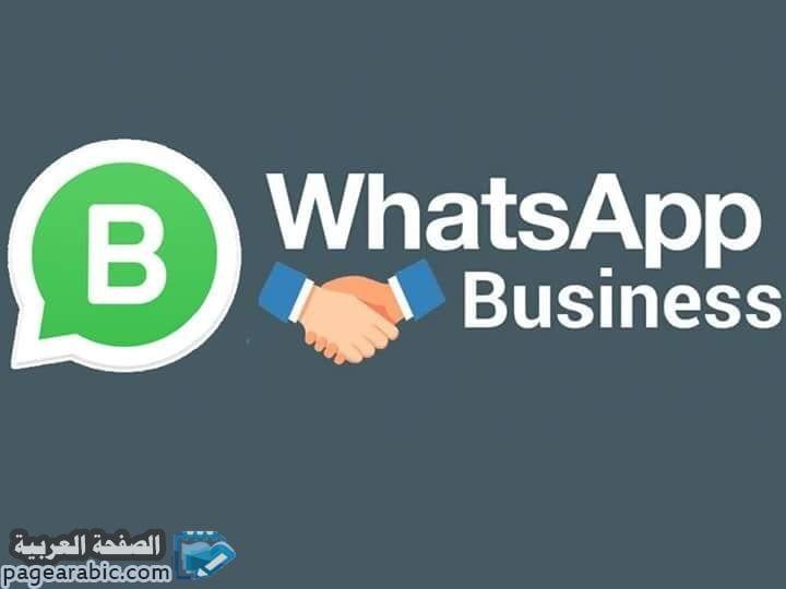Photo of ما هو تطبيق واتس اب بيزنس وكيف اقدر استفيد منه و تحميل whats app business