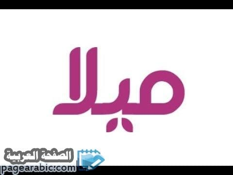 Photo of معنى اسم ميلا بالانجليزي وهل هو ممنوع وحكمه الشرعي