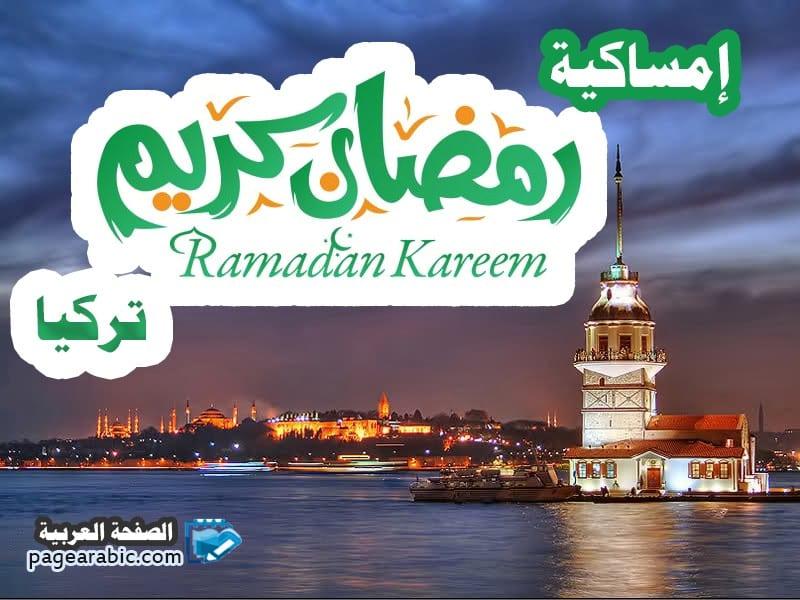 Photo of موعد امساكية رمضان في تركيا 2020 Ramadan in Turkey