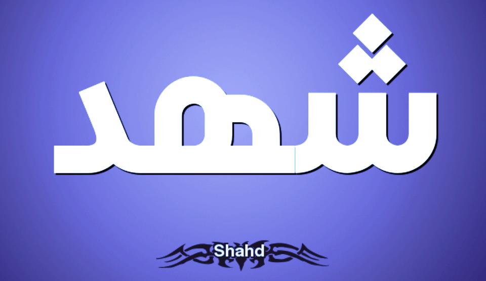صورة معنى إسم شهد Shahad مع صفات الاسم وحكمه التسمية