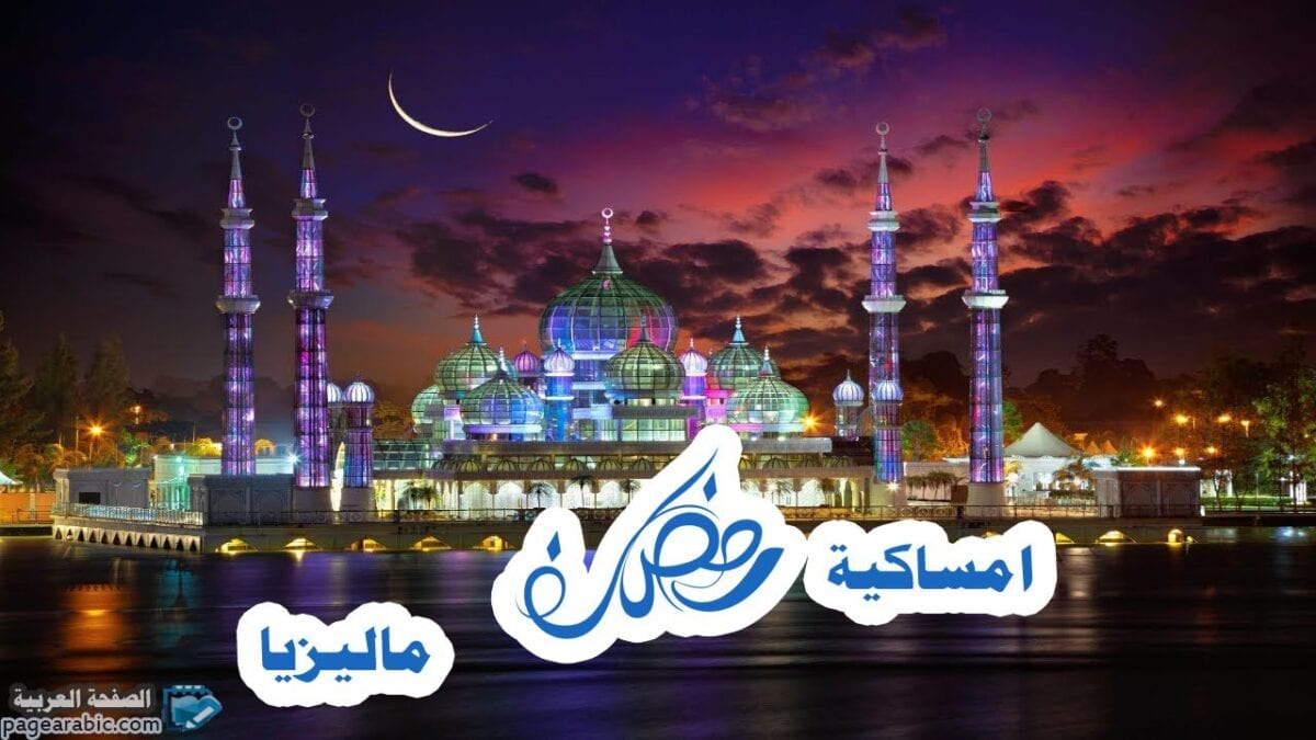 Photo of موعد امساكية رمضان في ماليزيا 2020 Ramadan in Malaysia