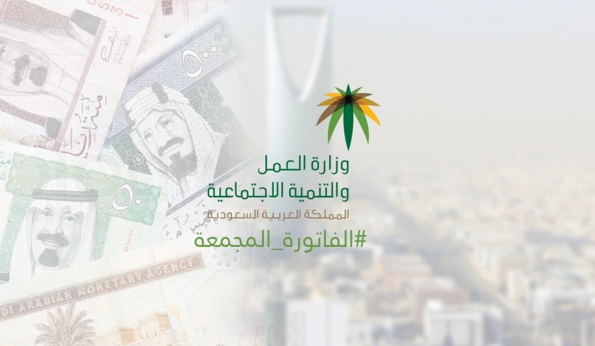 "Photo of عقوبة مخالفي في الفاتوره المجمعة "" المقابل المالي """