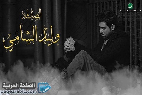 كلمات أغنية الصدفة وليد الشامي Al Sodfa