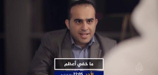 فيلم برنامج وماخفي اعظم الجزء الثاني قطر 96 قناة الجزيرة يوتيوب