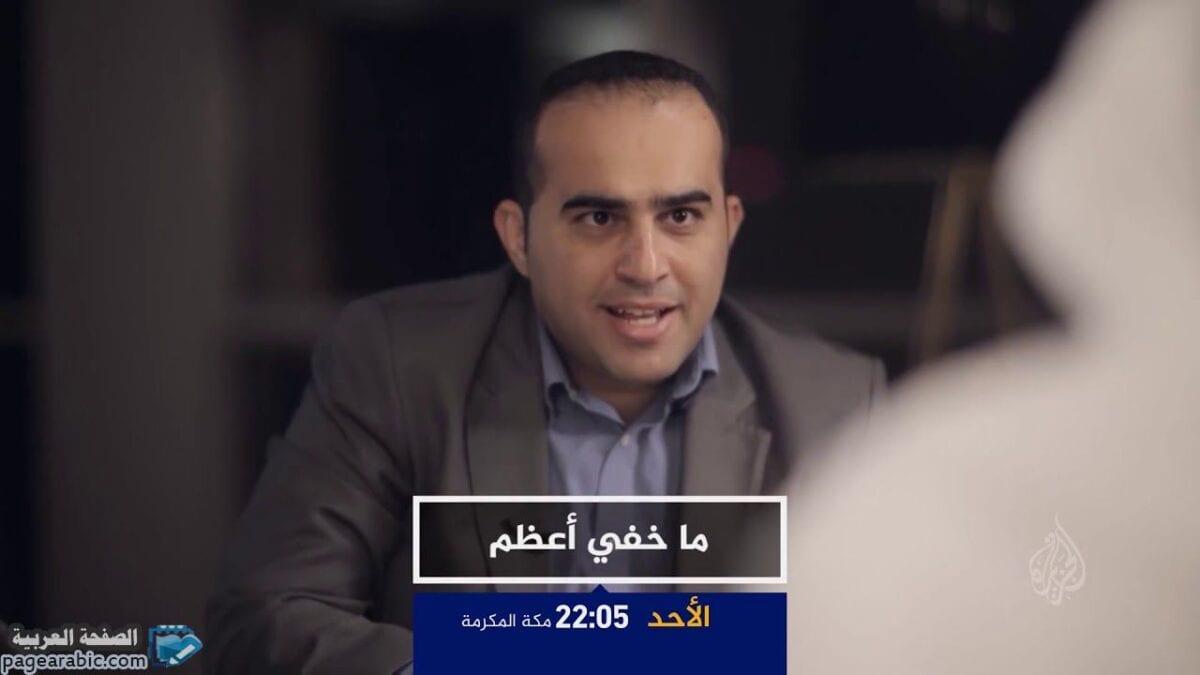فيلم برنامج وماخفي اعظم الجزء الثاني قطر 96 قناة الجزيرة يوتيوب - الصفحة العربية
